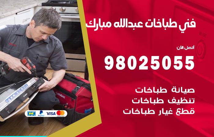 فني طباخات عبد الله المبارك / 98025055 / صيانة تنظيف تصليح طباخات افران غاز جوله