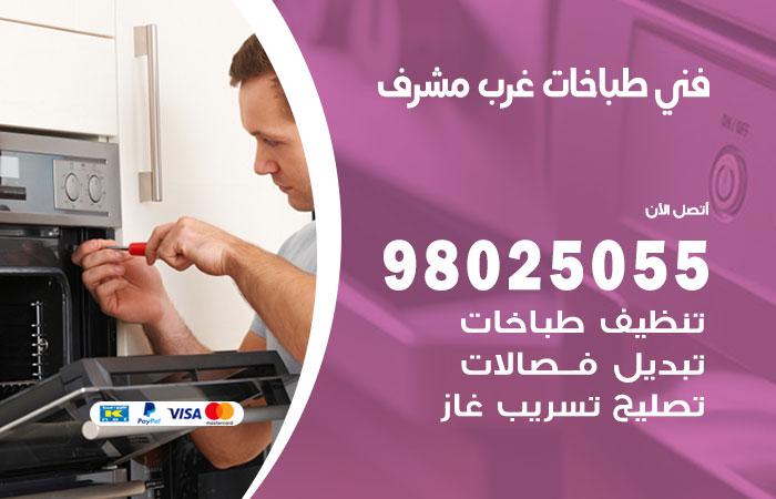فني طباخات غرب مشرف / 98025055 / صيانة تنظيف تصليح طباخات افران غاز جوله