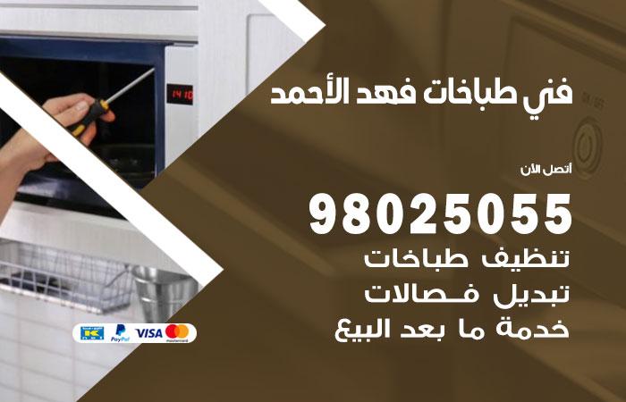 فني طباخات فهد الاحمد / 98025055 / صيانة تنظيف تصليح طباخات افران غاز جوله