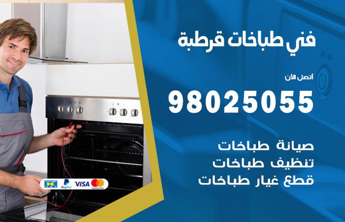 فني طباخات قرطبة / 98025055 / صيانة تنظيف تصليح طباخات افران غاز جوله