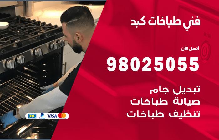 فني طباخات كبد / 98025055 / صيانة تنظيف تصليح طباخات افران غاز جوله