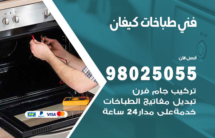 فني طباخات كيفان / 98025055 / صيانة تنظيف تصليح طباخات افران غاز جوله