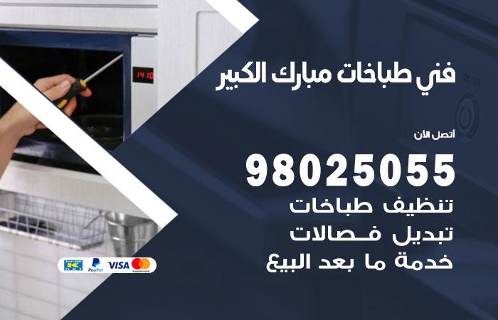 فني طباخات مبارك الكبير / 98025055 / صيانة تنظيف تصليح طباخات افران غاز جوله