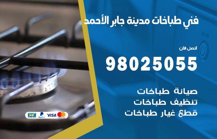 فني طباخات مدينة جابر الاحمد / 98025055 / صيانة تنظيف تصليح طباخات افران غاز جوله