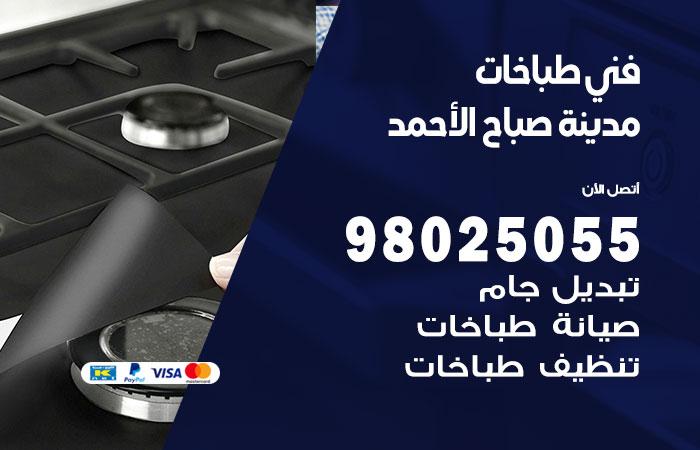 فني طباخات مدينة صباح الاحمد / 98025055 / صيانة تنظيف تصليح طباخات افران غاز جوله