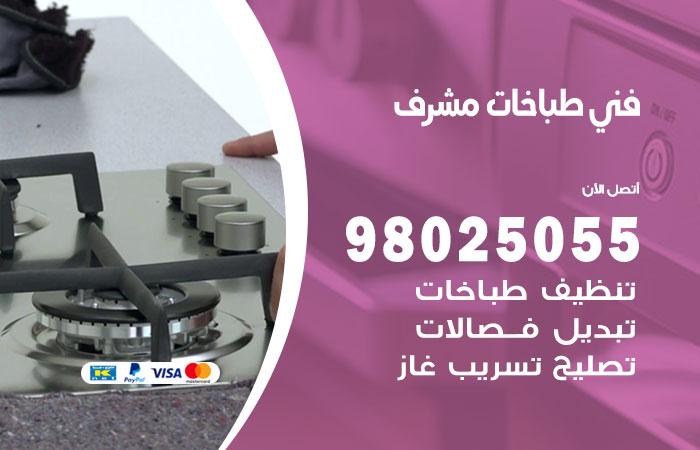 فني طباخات مشرف / 98025055 / صيانة تنظيف تصليح طباخات افران غاز جوله