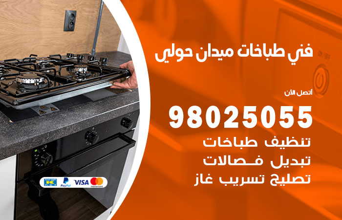 فني طباخات ميدان حولي / 98025055 / صيانة تنظيف تصليح طباخات افران غاز جوله