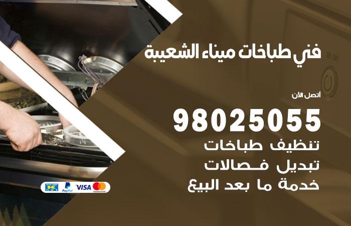 فني طباخات ميناء الشعيبة / 98025055 / صيانة تنظيف تصليح طباخات افران غاز جوله