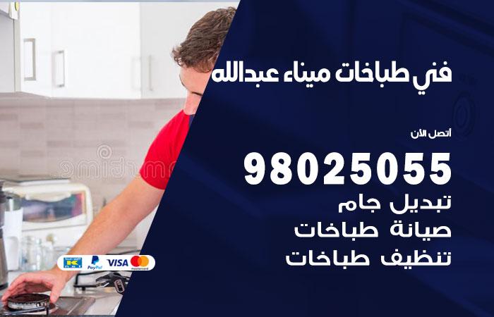 فني طباخات ميناء عبد الله / 98025055 / صيانة تنظيف تصليح طباخات افران غاز جوله