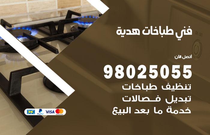 فني طباخات هدية / 98025055 / صيانة تنظيف تصليح طباخات افران غاز جوله