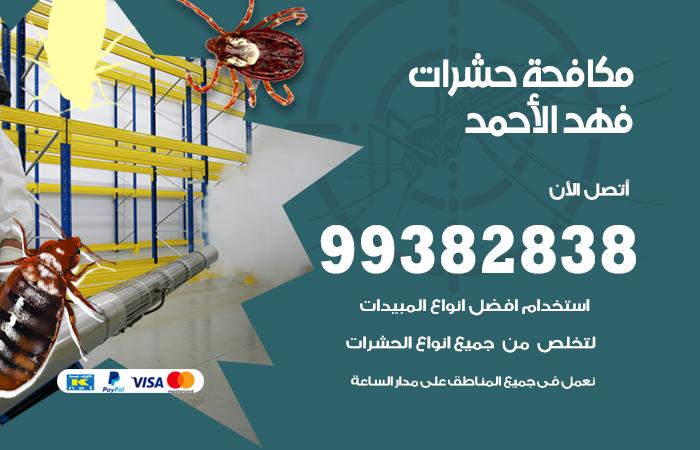 مكافحة حشرات فهد الاحمد / 99382838 / أفضل شركة مكافحة حشرات في فهد الاحمد
