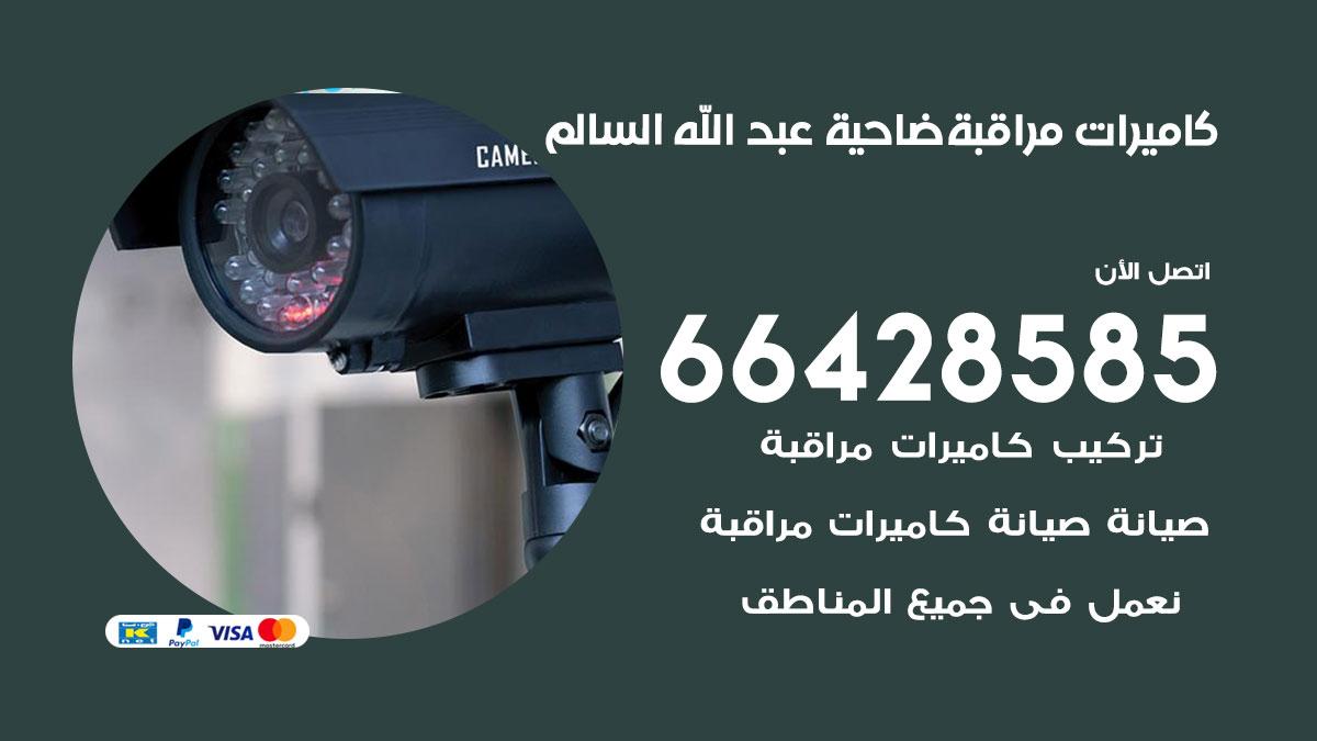 فني كاميرات مراقبة ضاحية عبد الله السالم / 66428585 / شركة تركيب كاميرات المراقبة ضاحية عبد الله السالم
