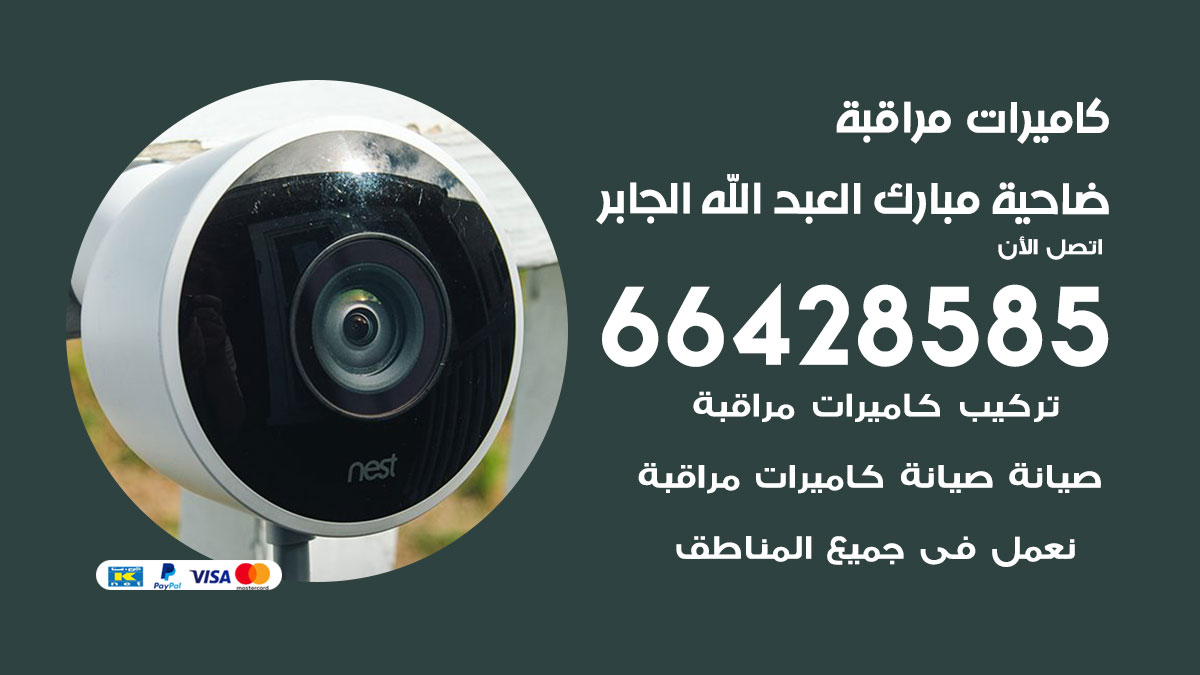 فني كاميرات مراقبة ضاحية مبارك العبد الله الجابر / 66428585 / شركة تركيب كاميرات المراقبة ضاحية مبارك العبد الله الجابر