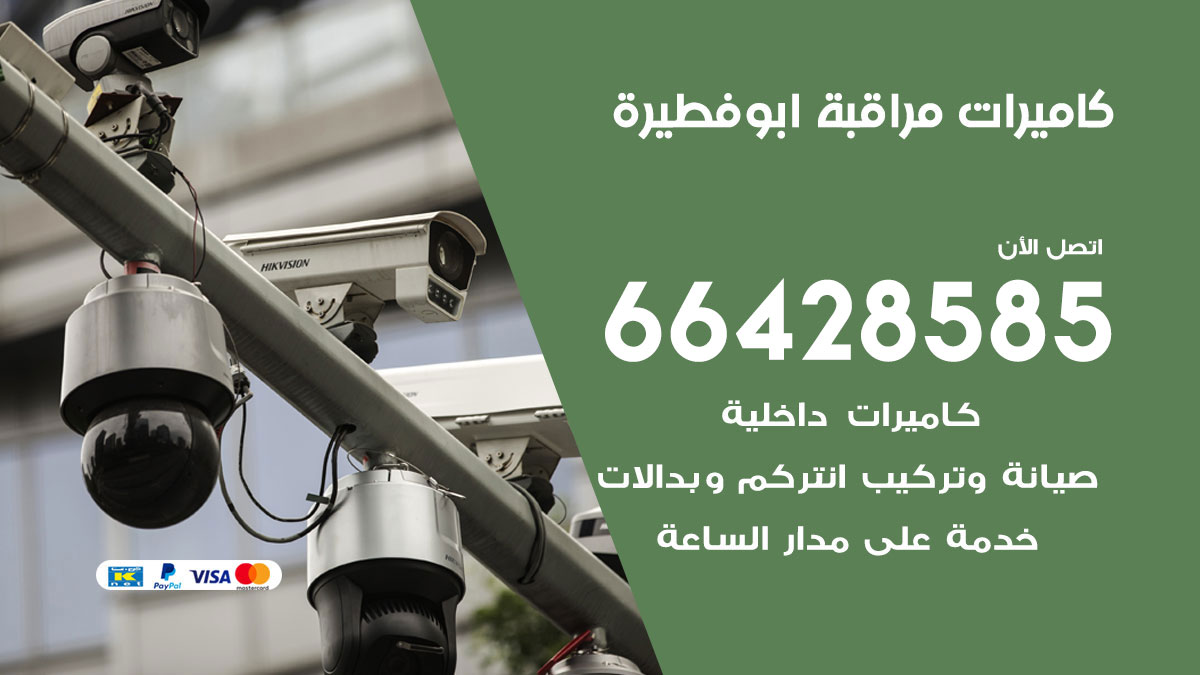 فني كاميرات مراقبة ابو فطيرة / 66428585 / شركة تركيب كاميرات المراقبة ابو فطيرة