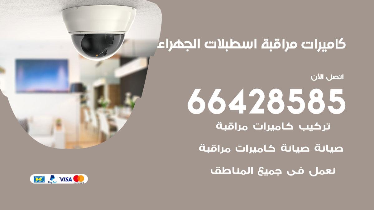 فني كاميرات مراقبة اسطبلات الجهراء / 66428585 / شركة تركيب كاميرات المراقبة اسطبلات الجهراء