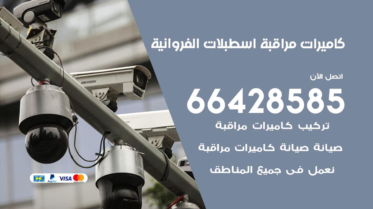فني كاميرات مراقبة اسطبلات الفروانية / 66428585 / شركة تركيب كاميرات المراقبة اسطبلات الفروانية