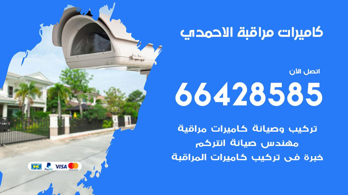 فني كاميرات مراقبة الاحمدي / 66428585 / شركة تركيب كاميرات المراقبة الاحمدي