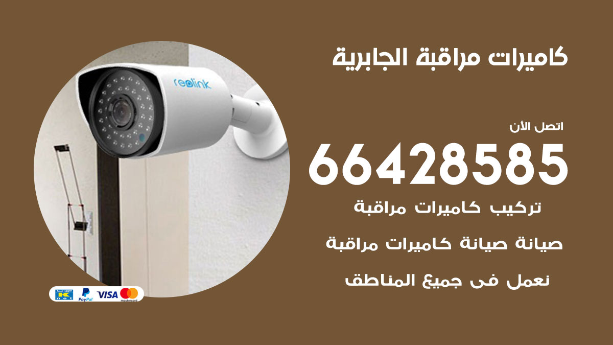 فني كاميرات مراقبة الجابرية / 66428585 / شركة تركيب كاميرات المراقبة الجابرية