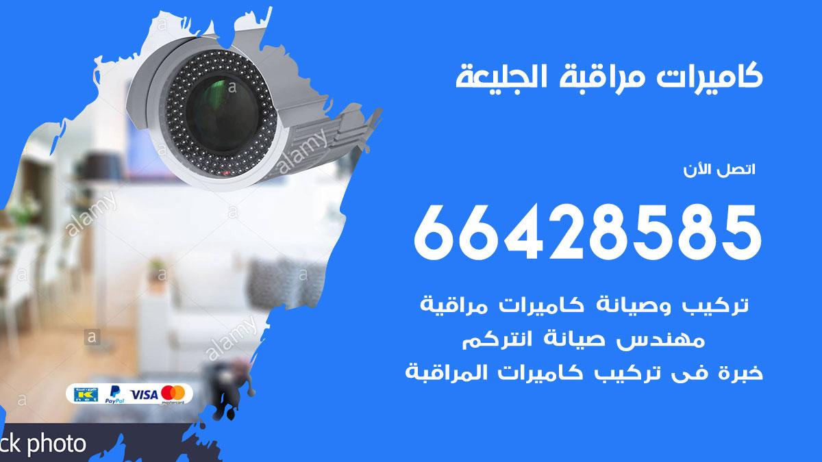 فني كاميرات مراقبة الجليعة / 66428585 / شركة تركيب كاميرات المراقبة الجليعة