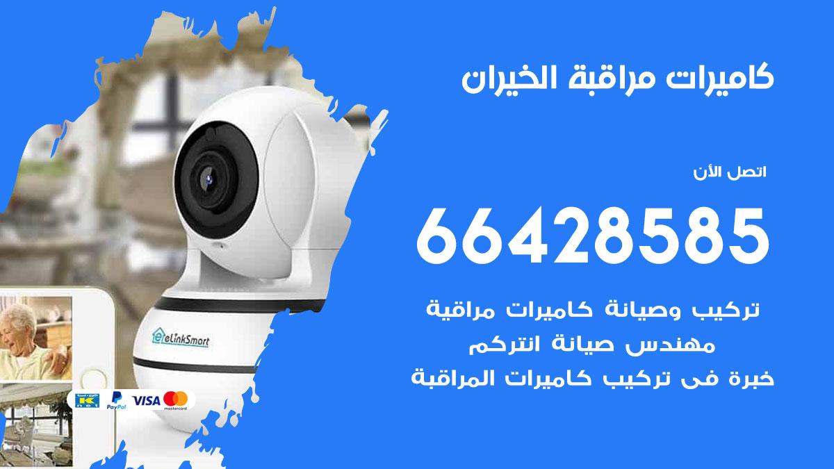 فني كاميرات مراقبة الخيران / 66428585 / شركة تركيب كاميرات المراقبة الخيران