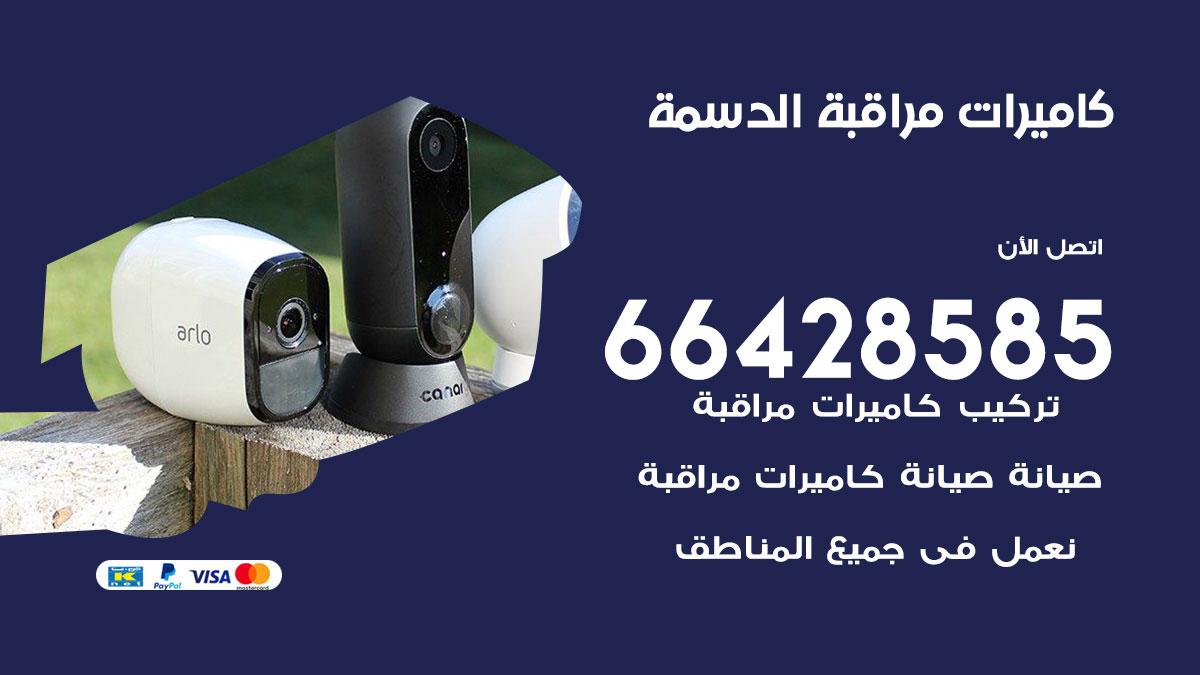 فني كاميرات مراقبة الدسمة / 66428585 / شركة تركيب كاميرات المراقبة الدسمة
