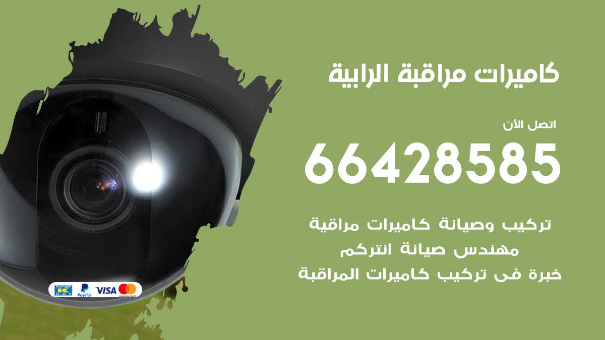 فني كاميرات مراقبة الرابية / 66428585 / شركة تركيب كاميرات المراقبة الرابية
