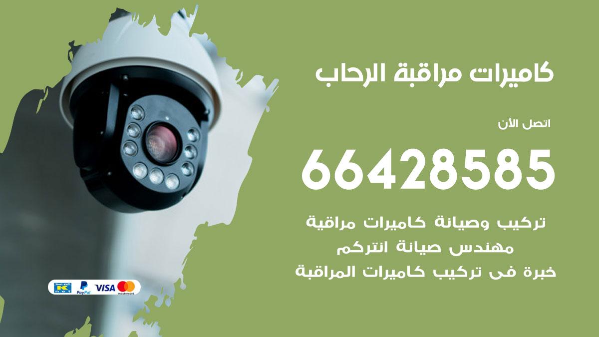 فني كاميرات مراقبة الرحاب / 66428585 / شركة تركيب كاميرات المراقبة الرحاب