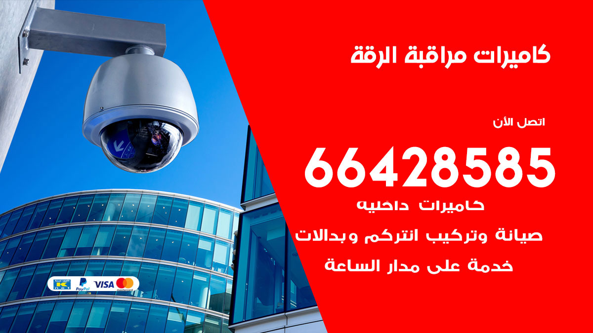فني كاميرات مراقبة الرقة / 66428585 / شركة تركيب كاميرات المراقبة الرقة