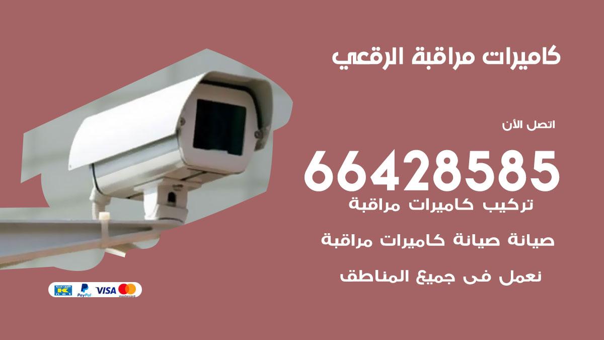 فني كاميرات مراقبة الرقعي / 66428585 / شركة تركيب كاميرات المراقبة الرقعي