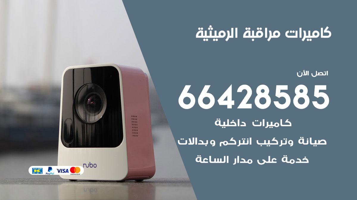فني كاميرات مراقبة الرميثية / 66428585 / شركة تركيب كاميرات المراقبة الرميثية