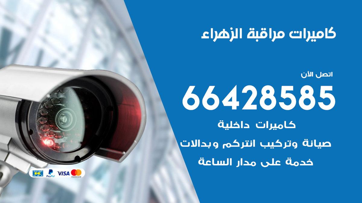 فني كاميرات مراقبة الزهراء / 66428585 / شركة تركيب كاميرات المراقبة الزهراء