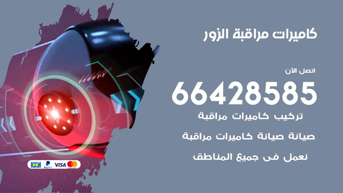فني كاميرات مراقبة الزور / 66428585 / شركة تركيب كاميرات المراقبة الزور