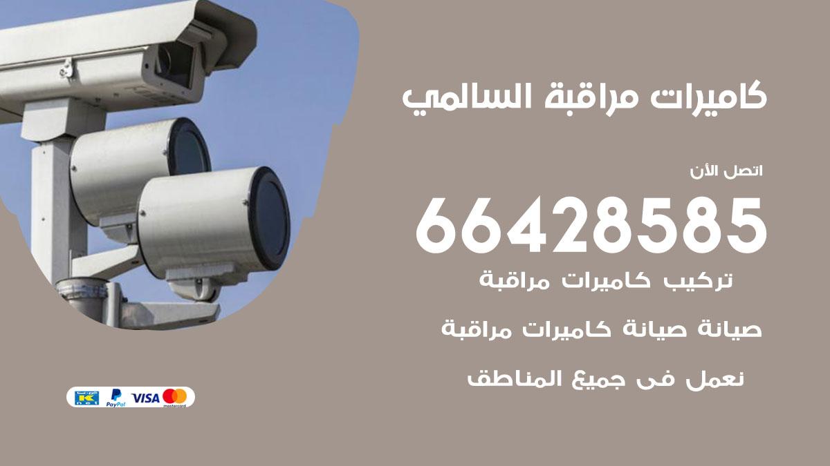 فني كاميرات مراقبة السالمي / 66428585 / شركة تركيب كاميرات المراقبة السالمي