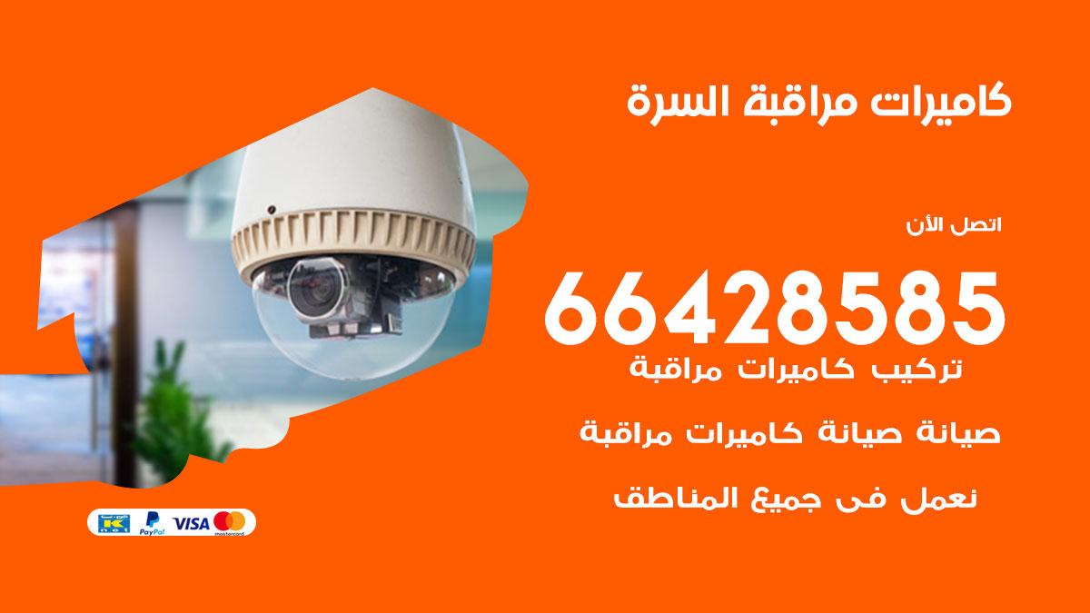 فني كاميرات مراقبة السرة / 66428585 / شركة تركيب كاميرات المراقبة السرة