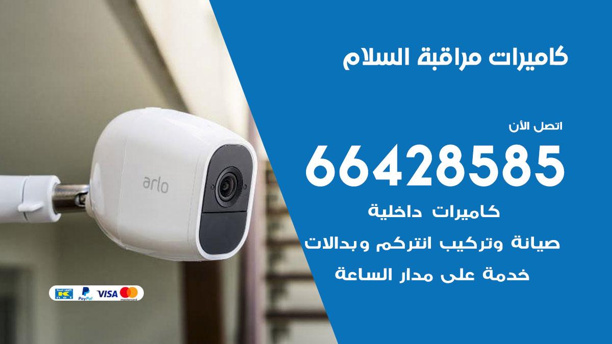 فني كاميرات مراقبة السلام / 66428585 / شركة تركيب كاميرات المراقبة السلام