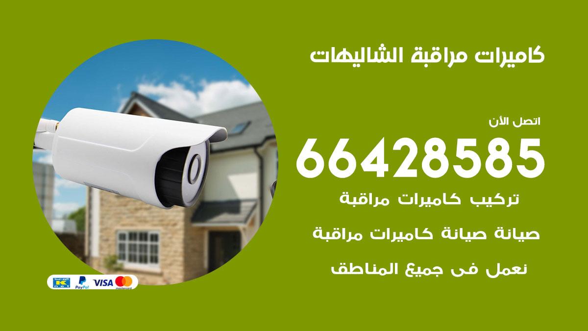 فني كاميرات مراقبة الشاليهات / 66428585 / شركة تركيب كاميرات المراقبة الشاليهات