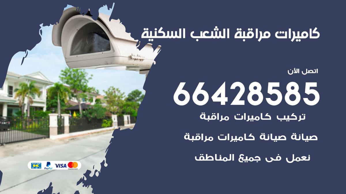 فني كاميرات مراقبة الشعب السكنية / 66428585 / شركة تركيب كاميرات المراقبة الشعب السكنية
