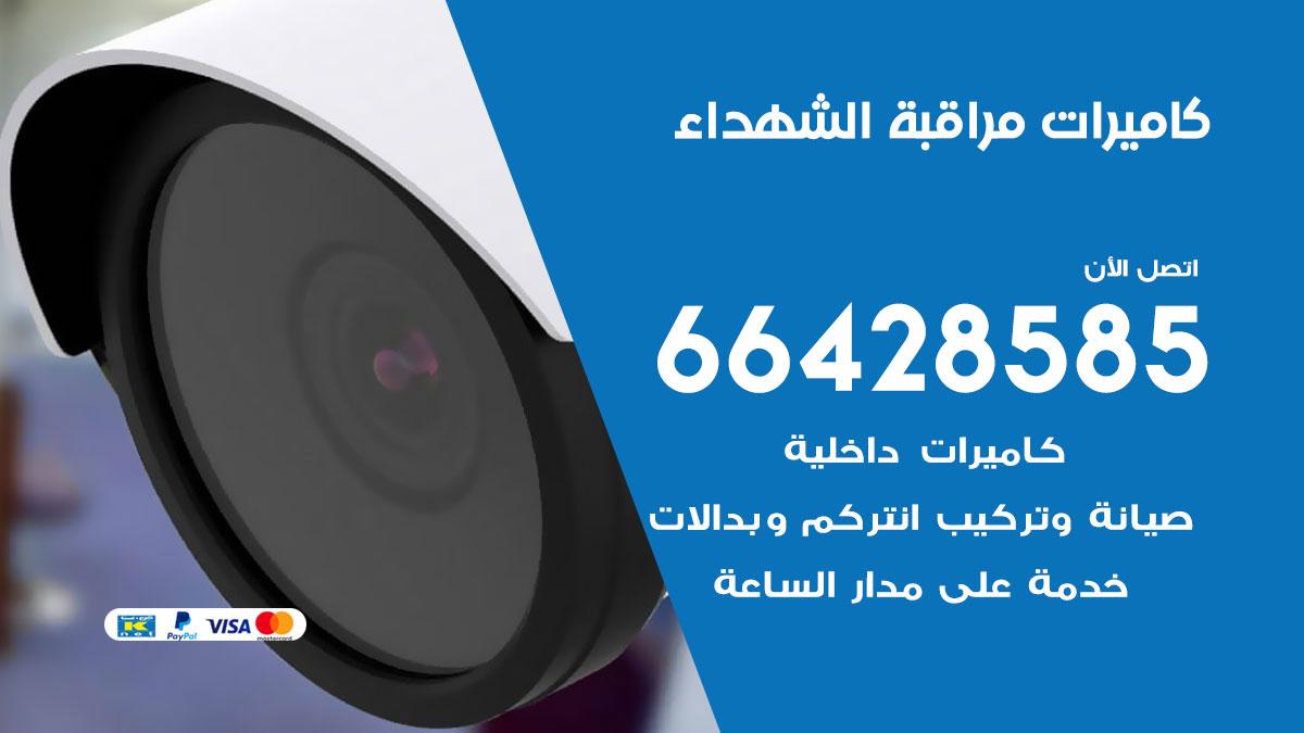 فني كاميرات مراقبة الشهداء / 66428585 / شركة تركيب كاميرات المراقبة الشهداء