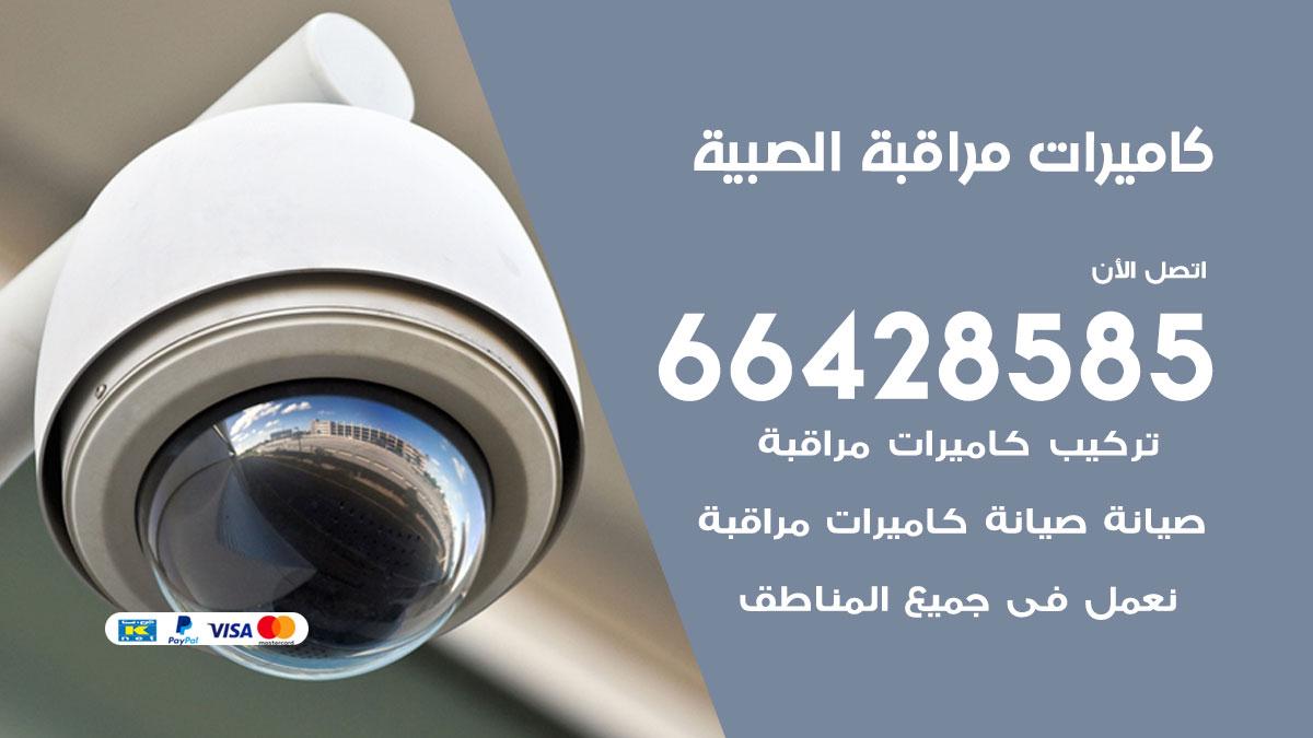 فني كاميرات مراقبة الصبية / 66428585 / شركة تركيب كاميرات المراقبة الصبية