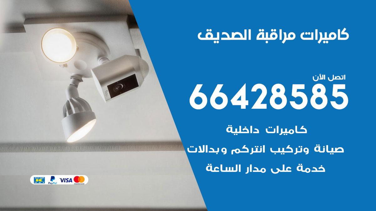 فني كاميرات مراقبة الصديق / 66428585 / شركة تركيب كاميرات المراقبة الصديق