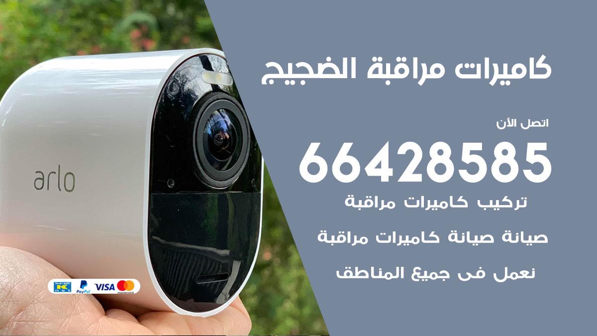 فني كاميرات مراقبة الضجيج / 66428585 / شركة تركيب كاميرات المراقبة الضجيج