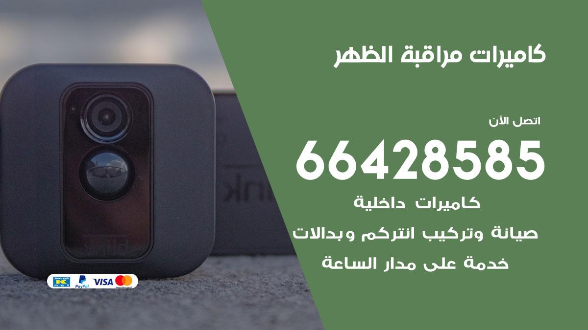فني كاميرات مراقبة الظهر / 66428585 / شركة تركيب كاميرات المراقبة الظهر