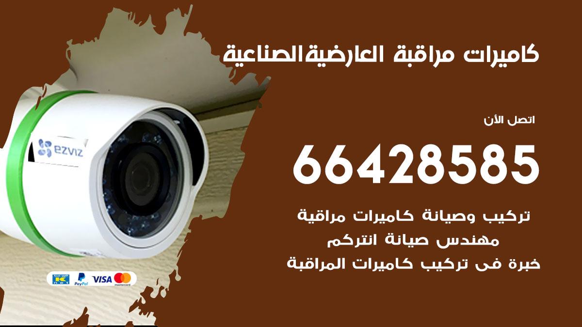 فني كاميرات مراقبة العارضية الصناعية / 66428585 / شركة تركيب كاميرات المراقبة  العارضية الصناعية