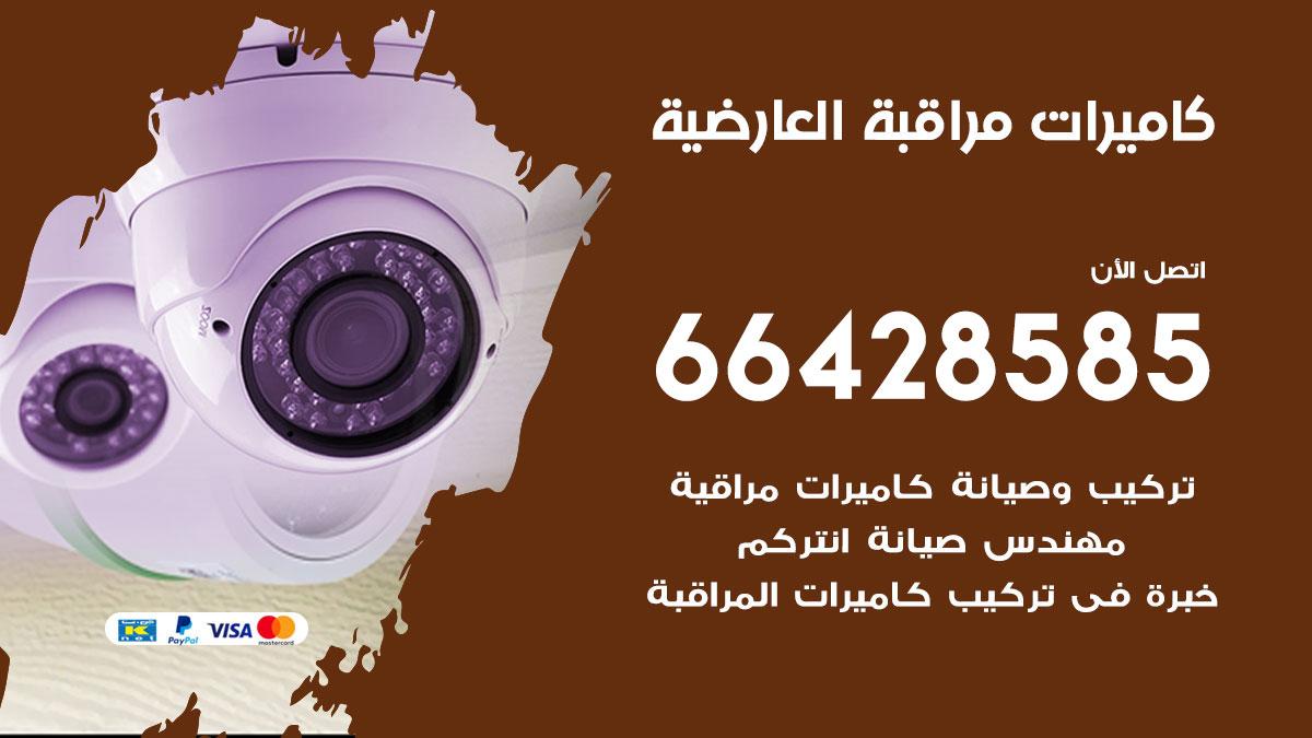 فني كاميرات مراقبة العارضية / 66428585 / شركة تركيب كاميرات المراقبة العارضية