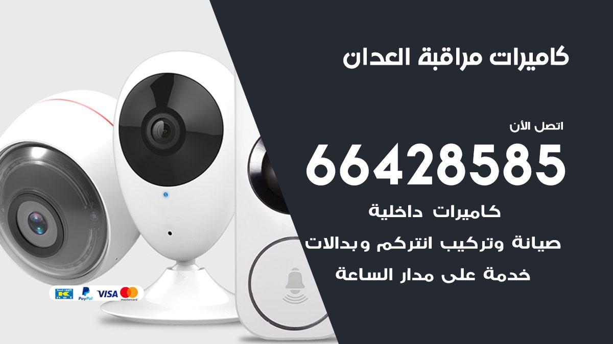 فني كاميرات مراقبة العدان / 66428585 / شركة تركيب كاميرات المراقبة العدان