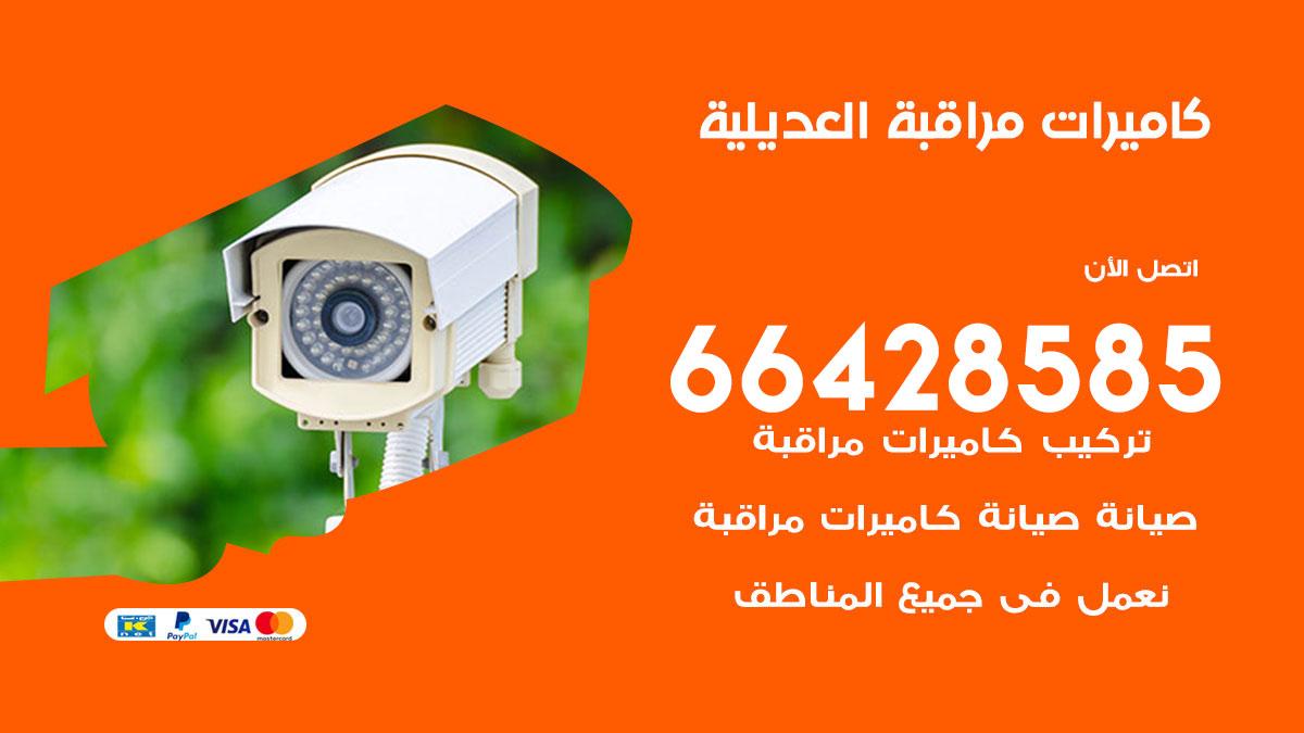 فني كاميرات مراقبة العديلية / 66428585 / شركة تركيب كاميرات المراقبة العديلية