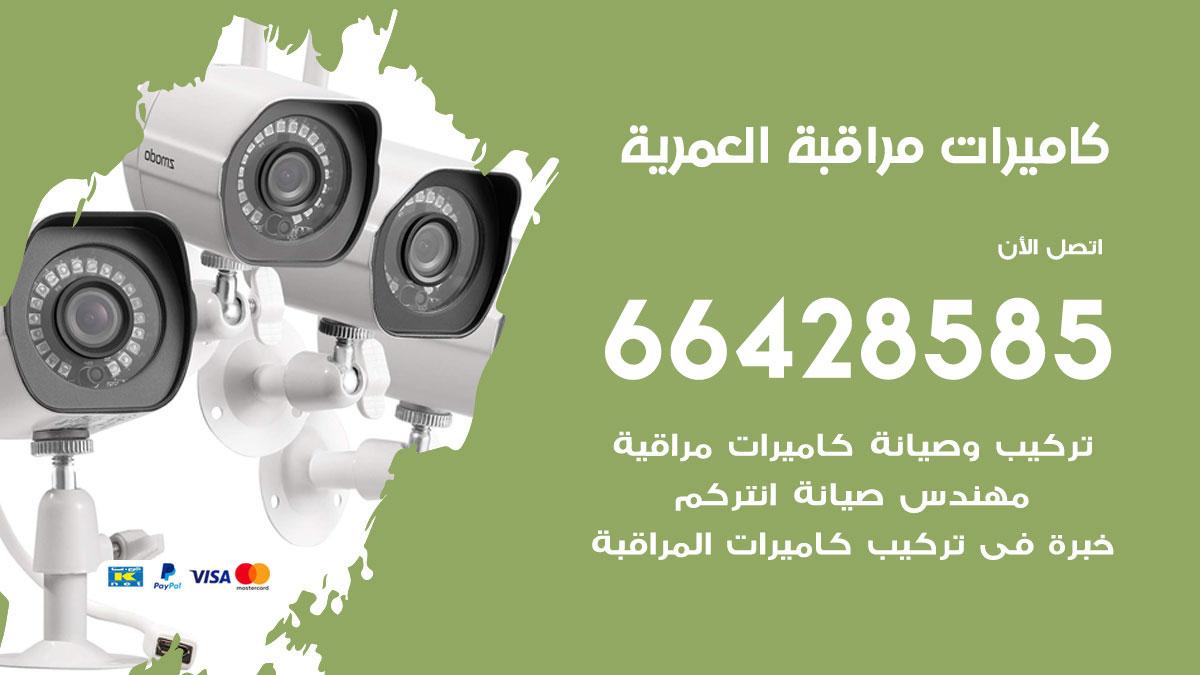 فني كاميرات مراقبة العمرية / 66428585 / شركة تركيب كاميرات المراقبة العمرية