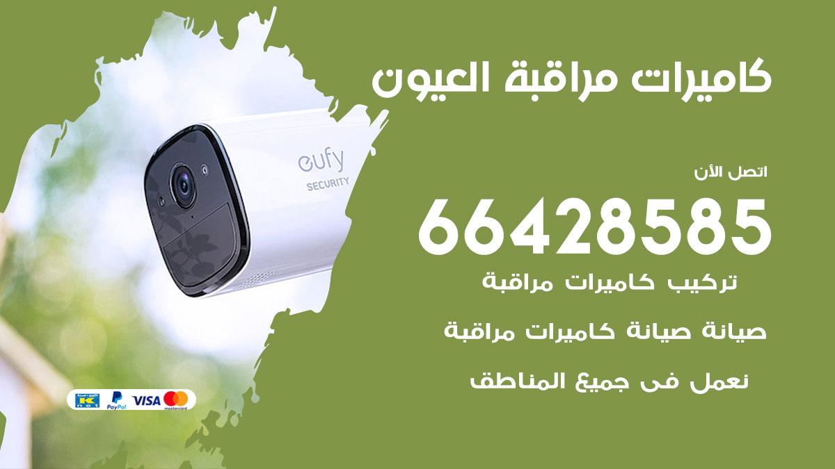 فني كاميرات مراقبة العيون / 66428585 / شركة تركيب كاميرات المراقبة العيون