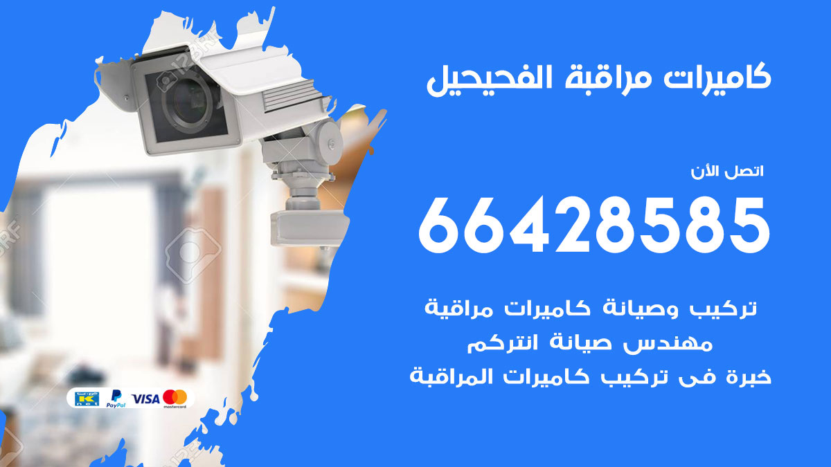 فني كاميرات مراقبة الفحيحيل / 66428585 / شركة تركيب كاميرات المراقبة الفحيحيل