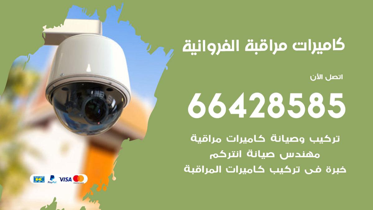 فني كاميرات مراقبة الفروانية / 66428585 / شركة تركيب كاميرات المراقبة الفروانية